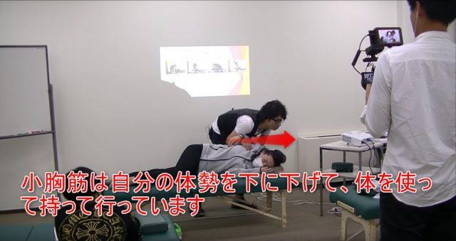 23-08_小胸筋は自分の体勢を下に下げて、体を使って持って行っています