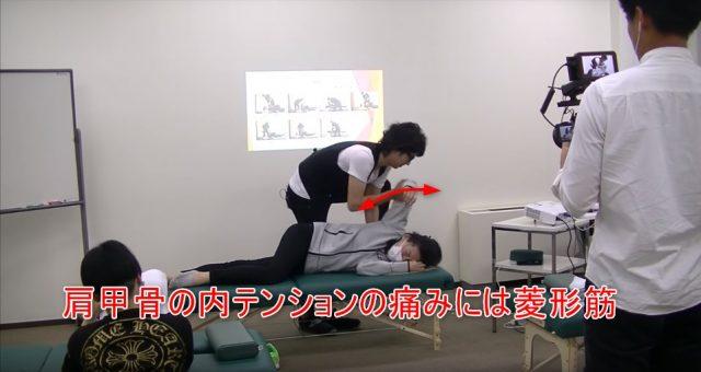 23-16_肩甲骨の内テンションの痛みには菱形筋