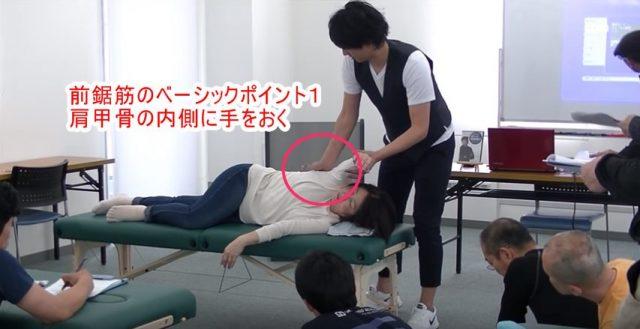 前鋸筋のベーシックポイント1 肩甲骨の内側に手をおく