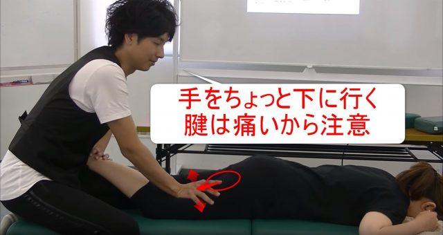 27-06_手をちょっと下に行く腱は痛いから注意