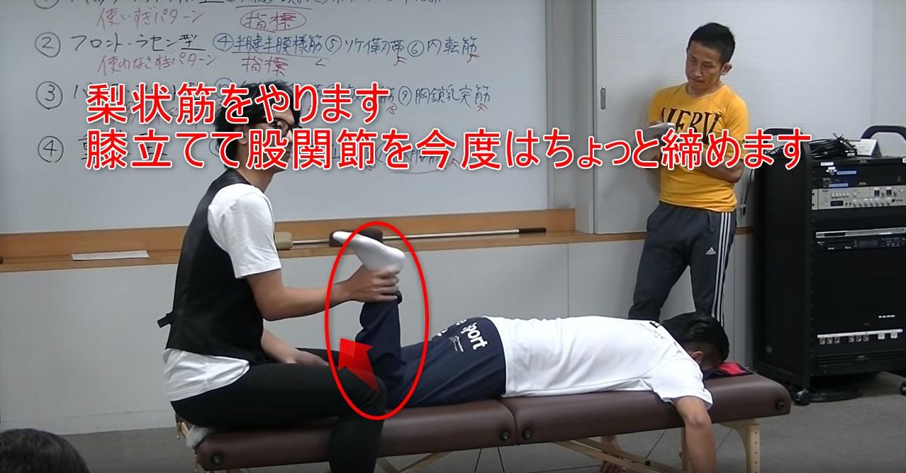 梨状筋をやります膝立てて股関節を今度はちょっと締めます