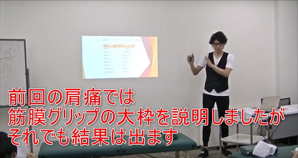 48-02_前回の肩痛では筋膜グリップの大枠を説明しましたがそれでも結果は出ます