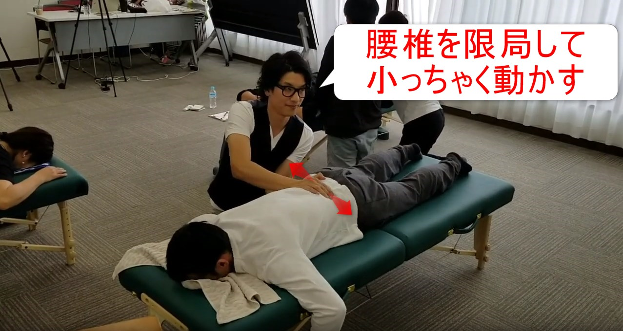 30-03_腰椎を限局して小っちゃく動かす
