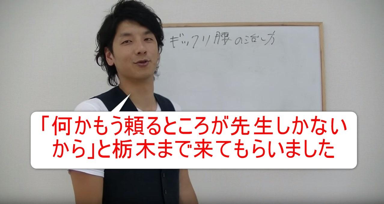 31-03_「何かもう頼るところが先生しかないから」と栃木まで来てもらいました