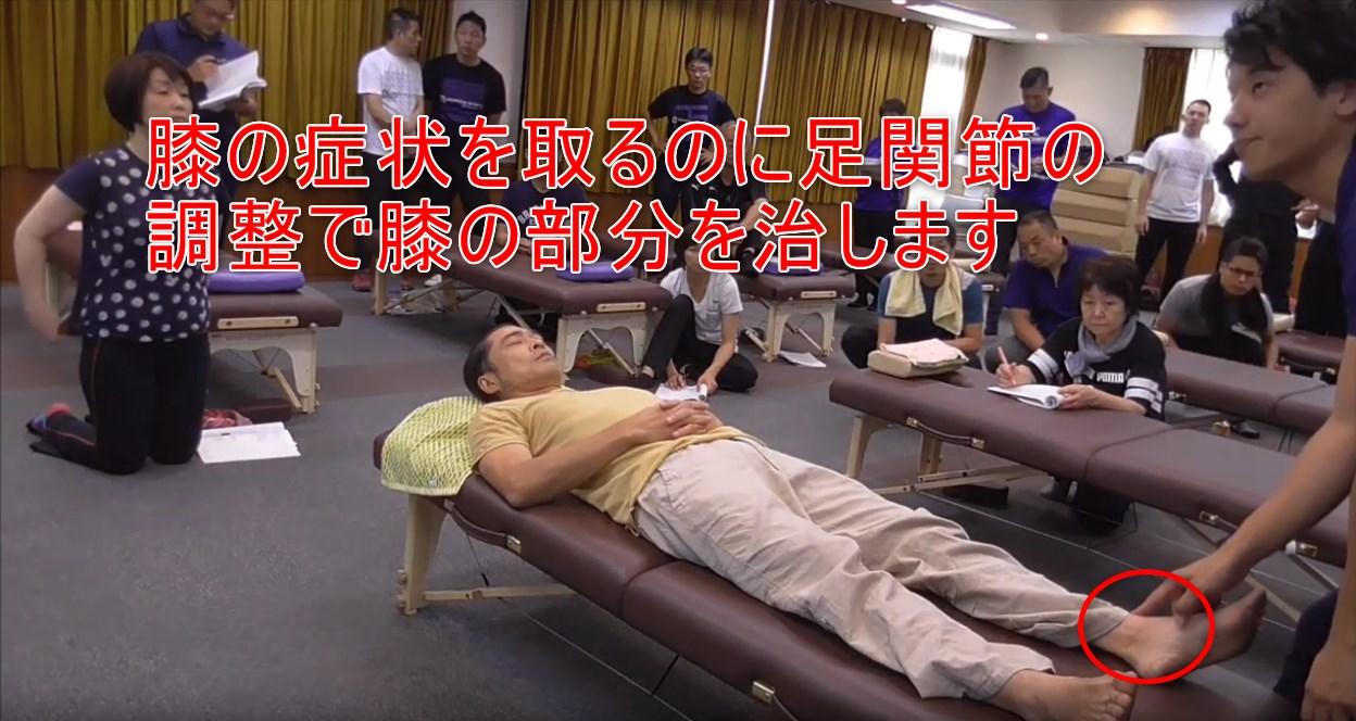 32-01_膝の症状を取るのに足関節の調整で膝の部分を治します