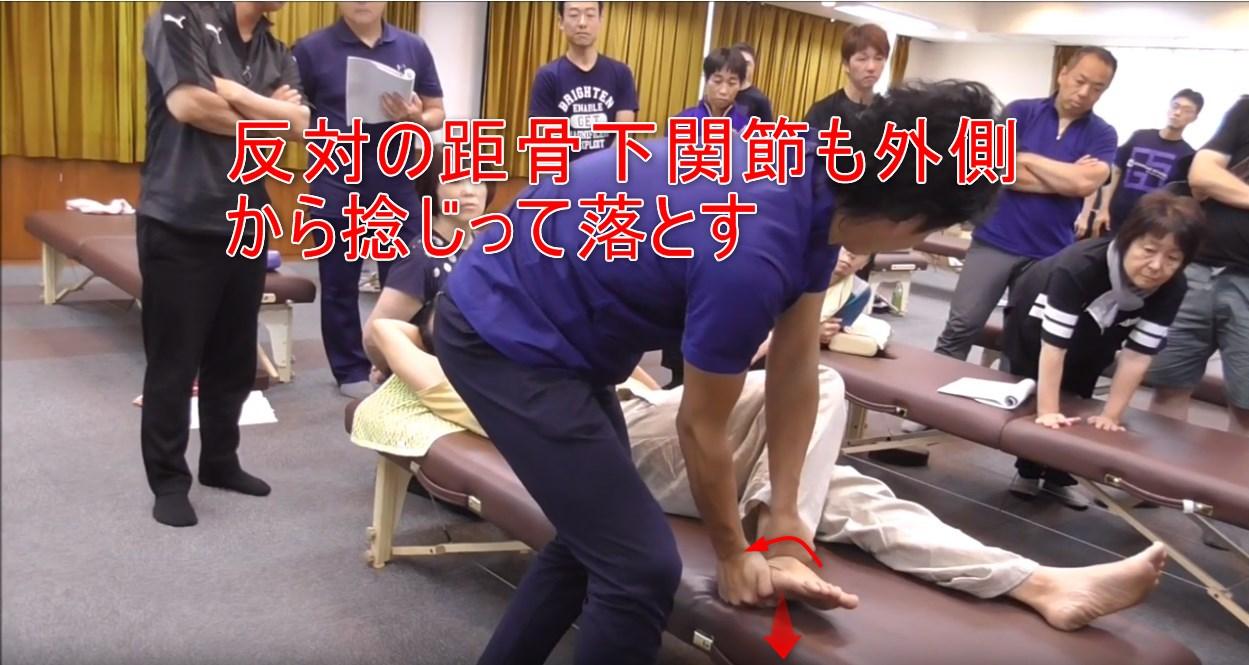 32-06_反対の距骨下関節も外側から捻じって落とす