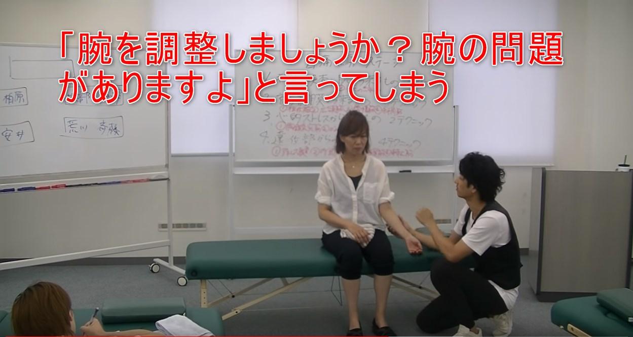 37-05_「腕を調整しましょうか?腕の問題がありますよ」と言ってしまう