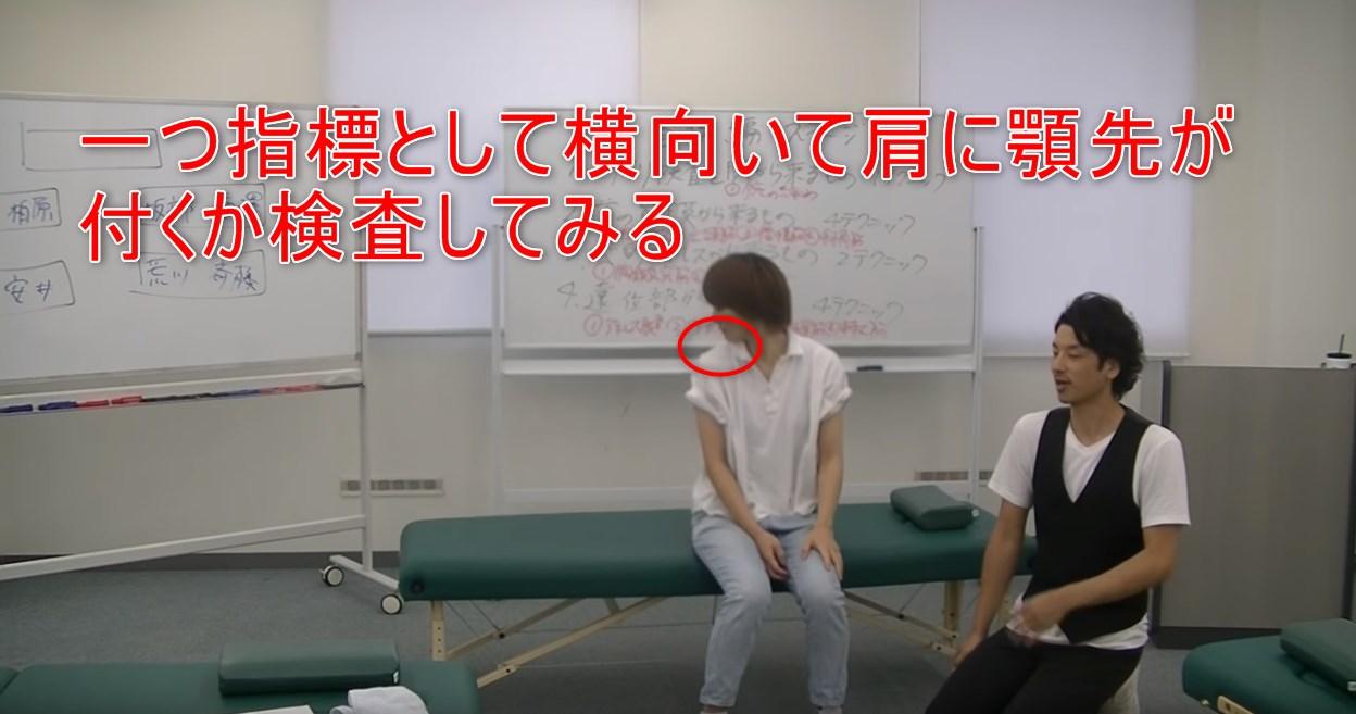 37-06_一つ指標として横向いて肩に顎先が付くか検査してみる