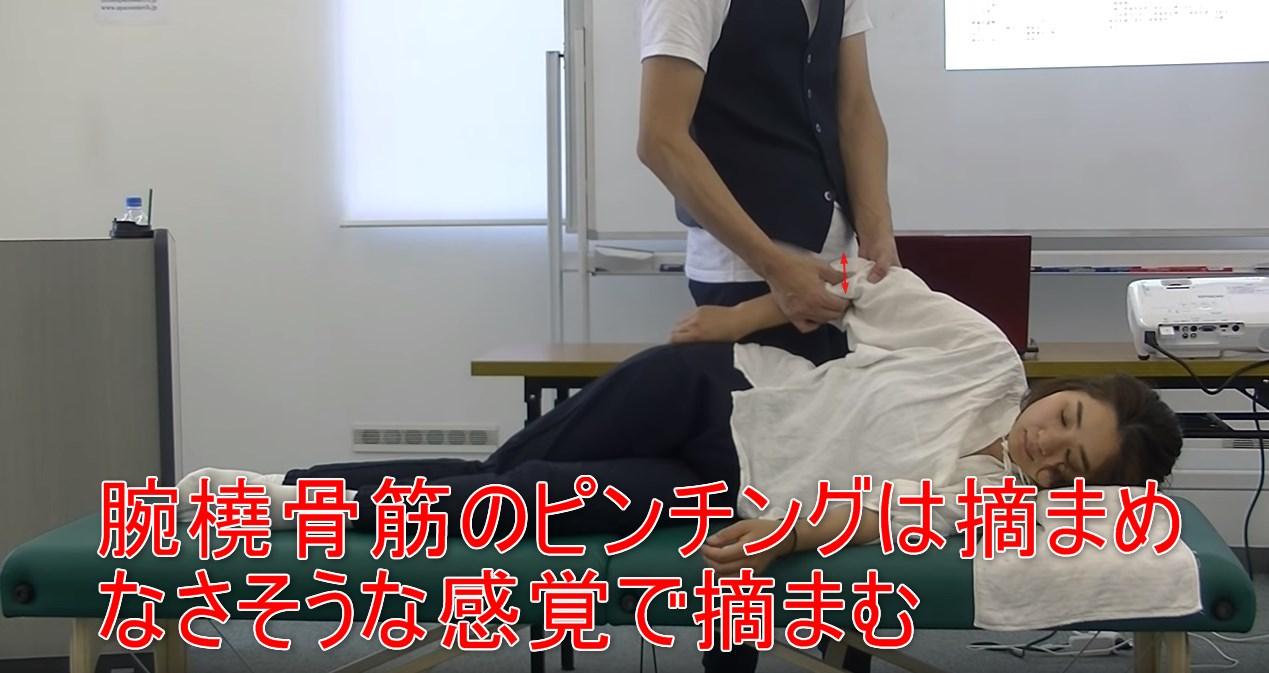 47-05_腕橈骨筋のピンチングは摘まめなさそうな感覚で摘まむ