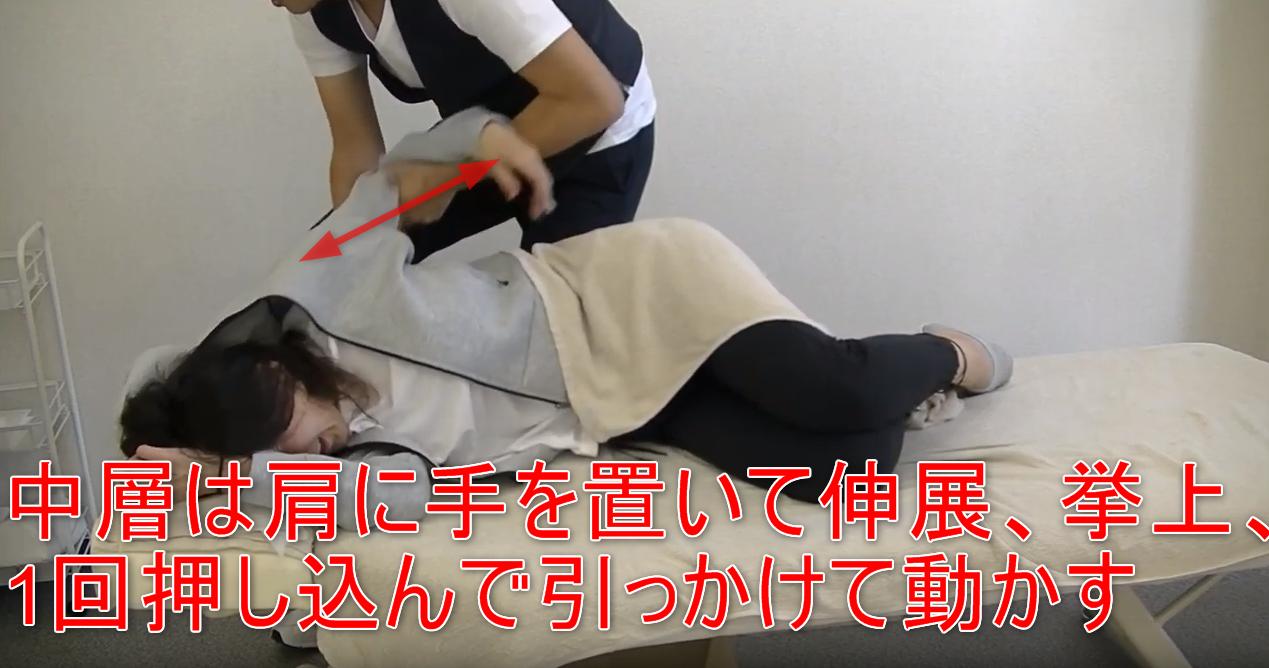 56-09_中層は肩に手を置いて伸展、挙上、1回押し込んで引っかけて動かす