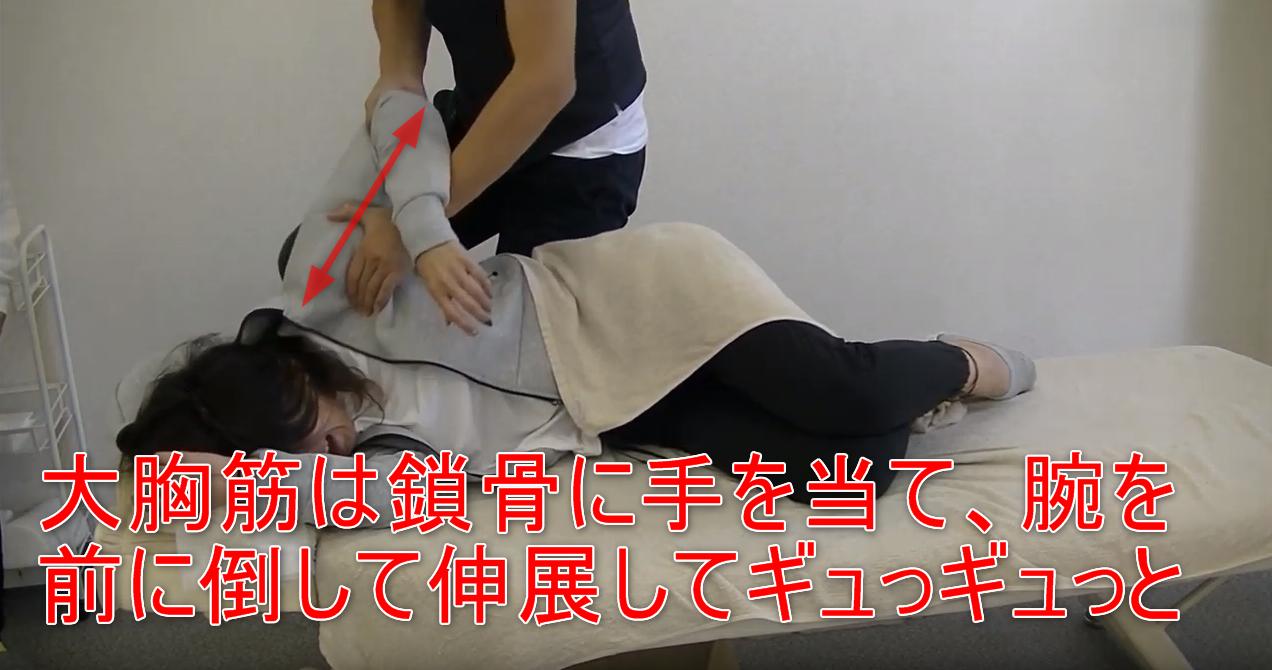 56-10_大胸筋は鎖骨に手を当て、腕を前に倒して伸展してギュっギュっと