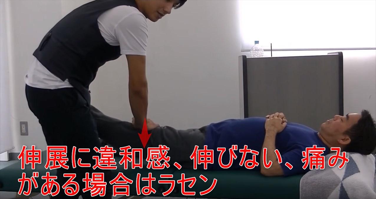68-04_伸展に違和感、伸びない、痛みがある場合はラセン