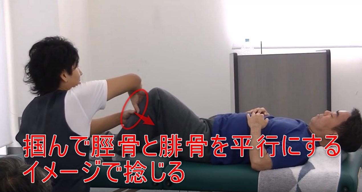 68-08_掴んで脛骨と腓骨を平行にするイメージで捻じる