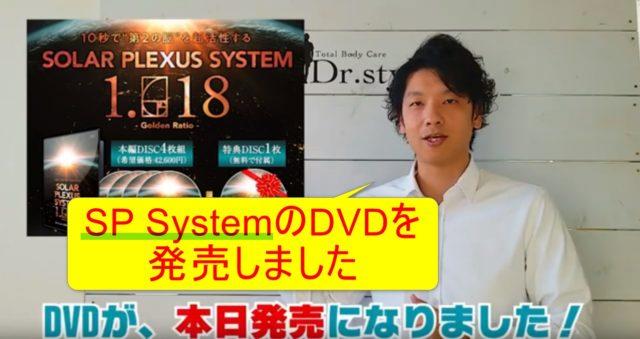 79-01_SP SystemのDVDを発売しました