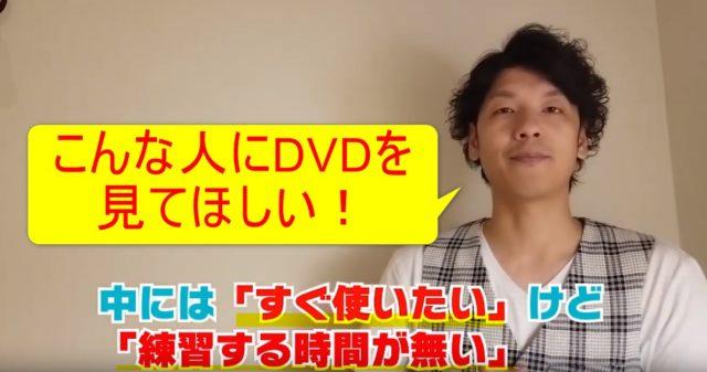 80-04_こんな人にDVDを見てほしい!