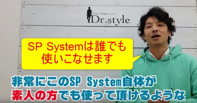 82-05_SP Systemは誰でも使いこなせます