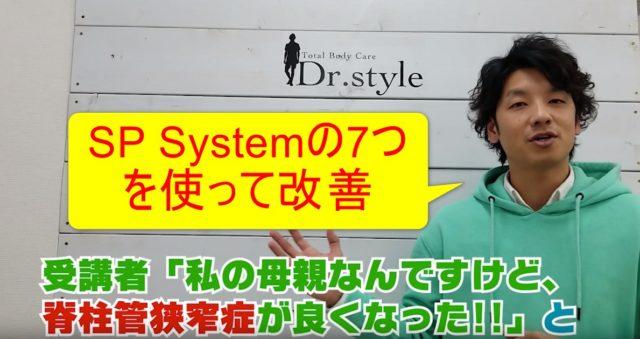 83-02_SP Systemの7つを使って脊柱管狭窄症を改善
