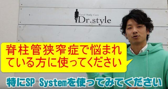 83-05_脊柱管狭窄症で悩まれている方にSP Systemを使ってください