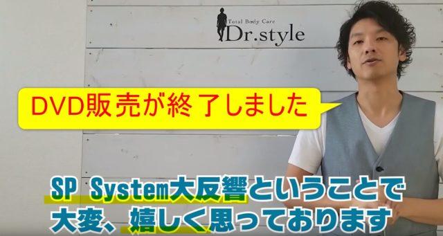 86-01_DVD販売終了!SP Systemが大反響!